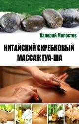 http://gua-sha.ucoz.ru/1384687141_kitayskiy-skrebkovyy-massazh-gua-sha.jpg